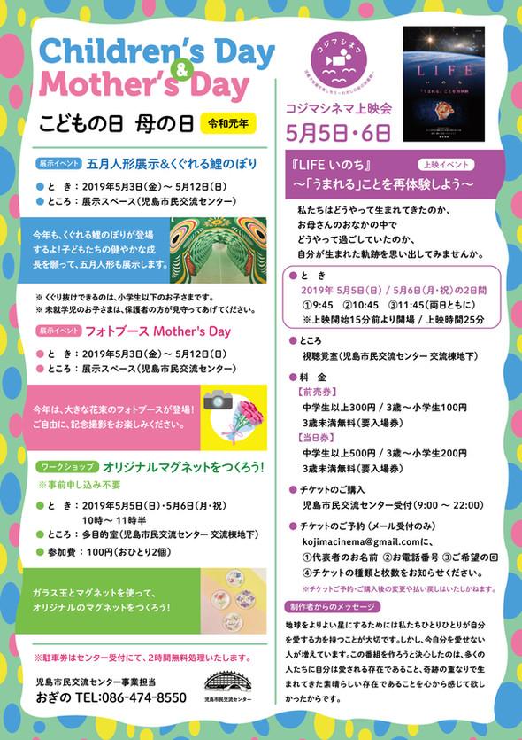 こどもの日 岡山倉敷に「LIFEいのち」上陸!!