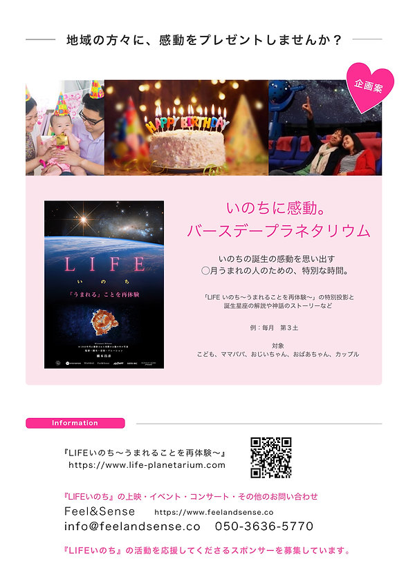 LIFEニュース 01 8P.jpg