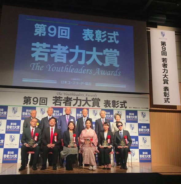 公益財団法人 日本ユースリーダー協会「若者力大賞」受賞式へ