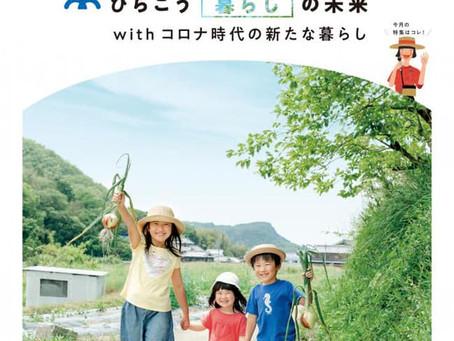 バンドー神戸青少年科学館『LIFEいのち』上映再開!!!