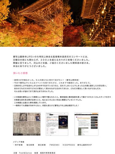 書写山レポート5.jpg