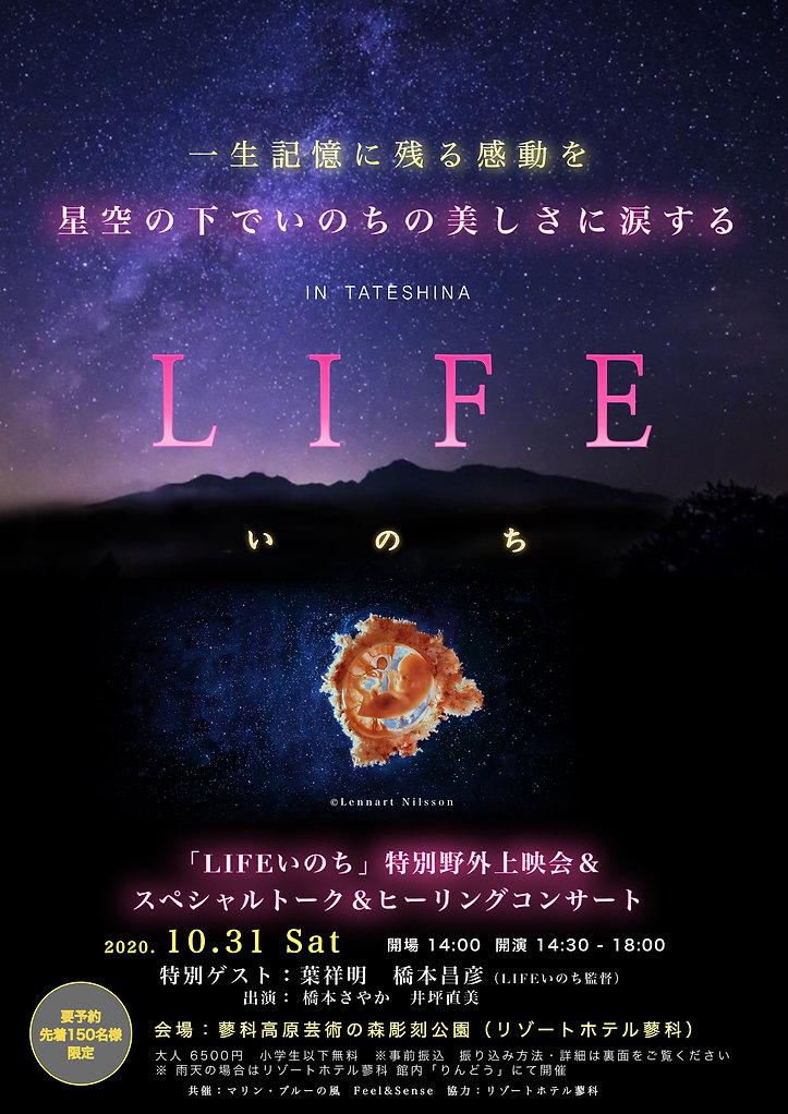10月31日 星空LIFE .jpg