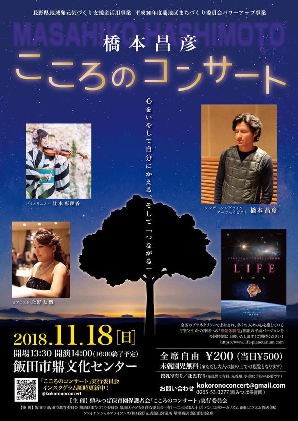 11月18日(日)飯田市鼎文化センター