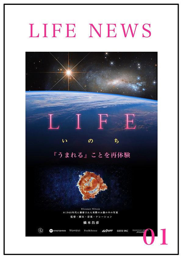 LIFEニュース 01 1.jpg