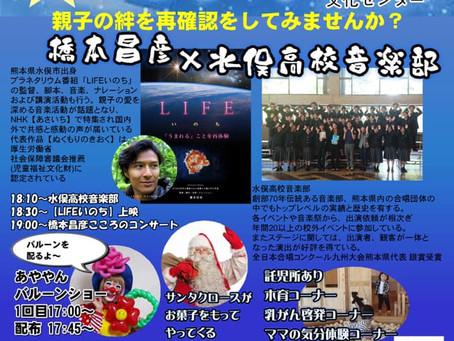 LIFEいのち熊本芦北実行委員会が立ち上がりました!