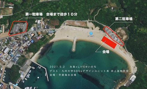 糸島会場MAP.jpg