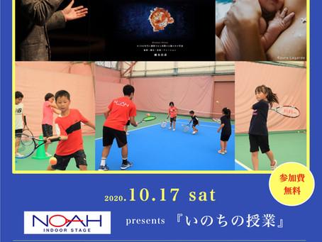 NOAH presents「いのちの授業」神戸山手女子中学高等学校