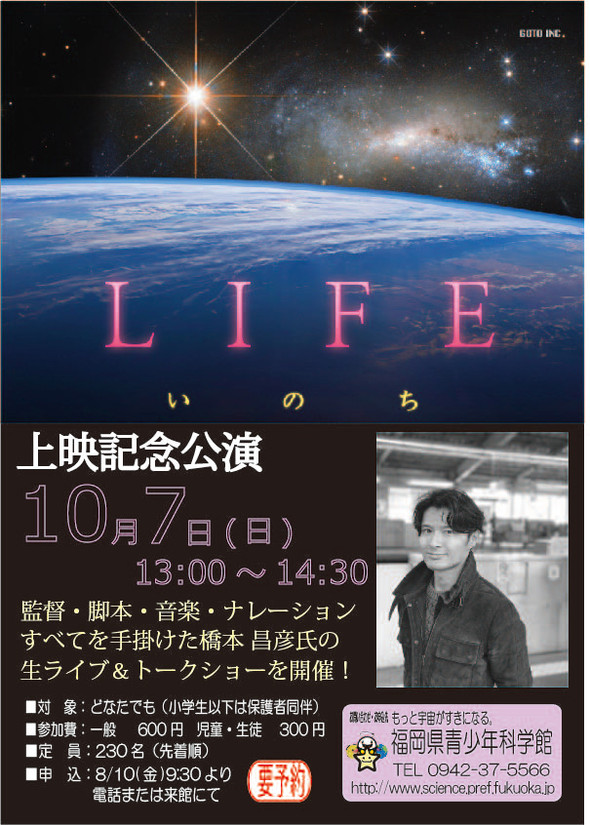 福岡県青少年科学館 10月7日コンサート予約開始!