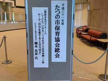 兵庫県たつの市保育協会総会にて。