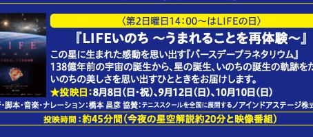 バンドー神戸青少年科学館プラネタリウム 毎月第二日曜日は『LIFEいのち』の日