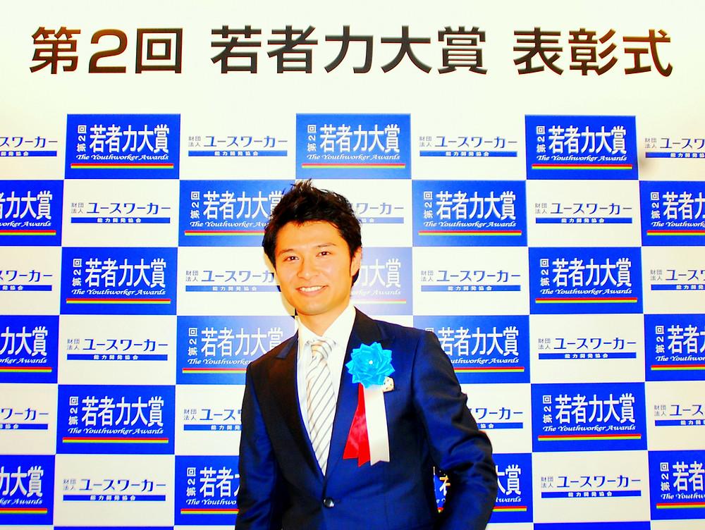 ユースワーカー支援者賞2.jpg