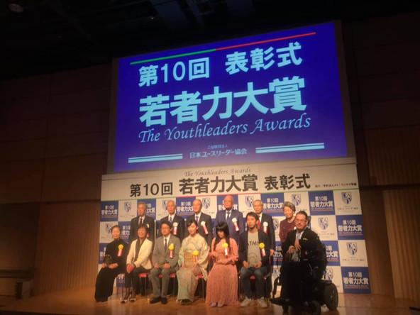 日本ユースリーダー協会の第10回授賞式