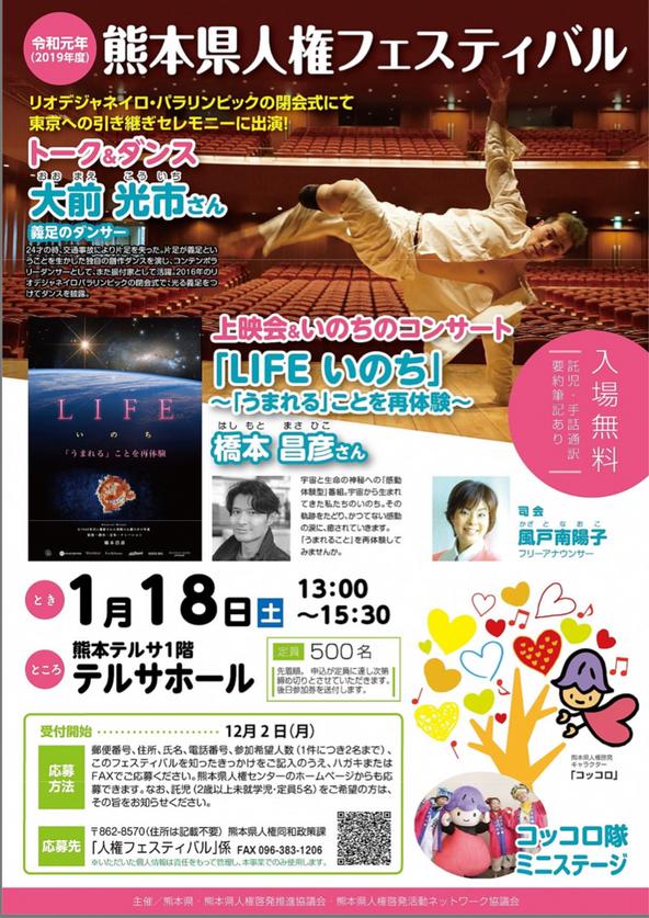 リオパラリンピック・NHK紅白に出演された「義足のダンサー」大前光市 × 『LIFEいのち』