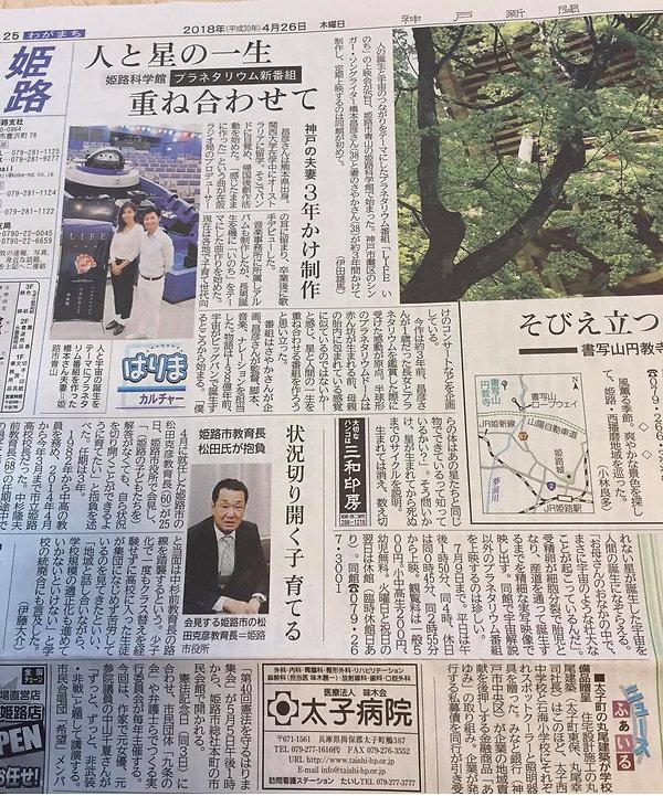 「LIFEいのち」神戸新聞.jpg