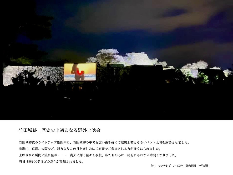 竹田城 レポート.004.jpeg