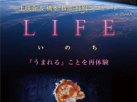 9月15日は、大阪のシアターセブンにて上映&コンサート