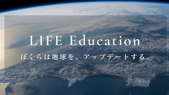 LIFE Education HP がオープン