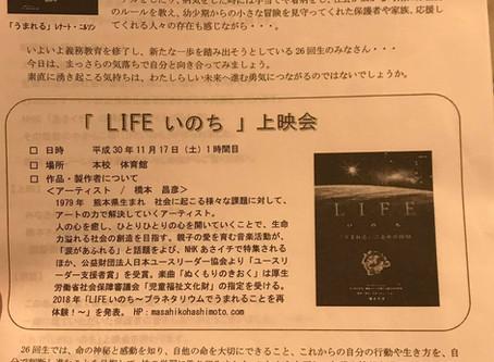 中学校の道徳の授業で「LIFEいのち」平面版が上映されました。