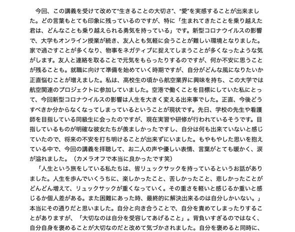福岡女学院大学 国際キャリア学科にて特別講義