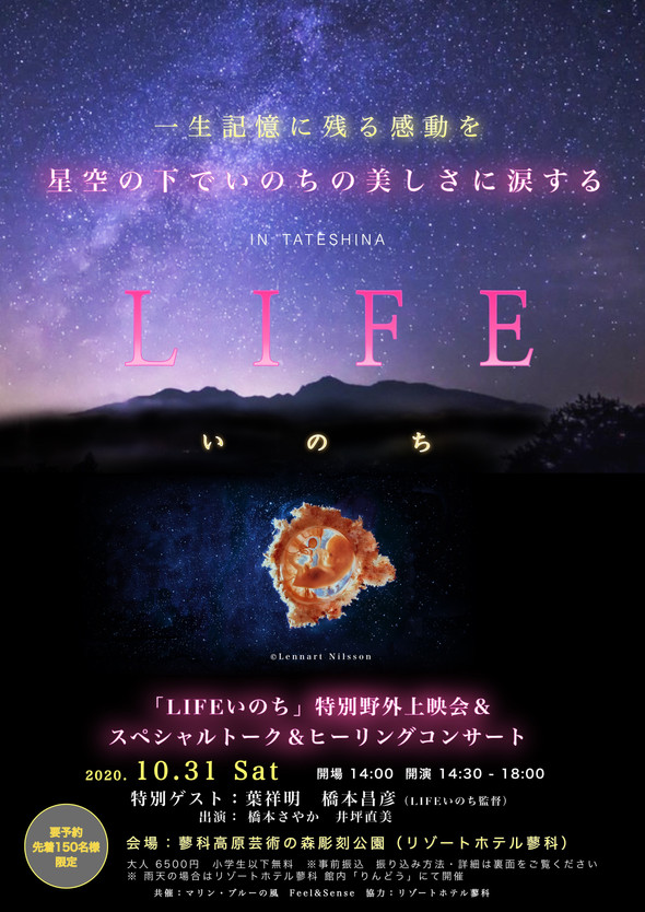 10月31日は蓼科にて星空上映会 ゲストに葉祥明氏をお迎えします!