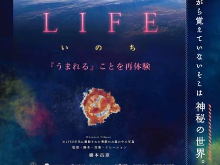 LIFEいのち 島根県「サヒメル」プラネタリウムに!初上陸!