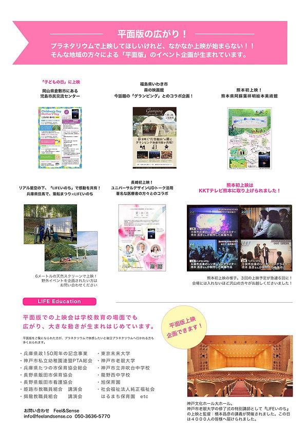 LIFEニュース 01 6.jpg