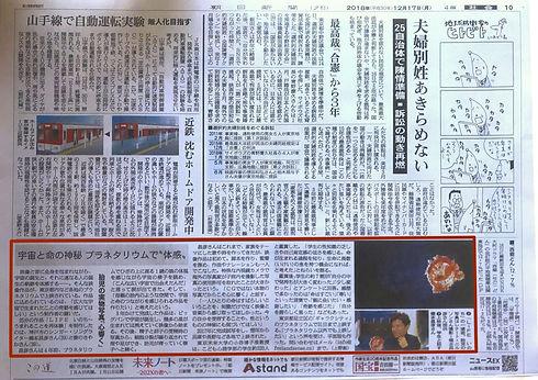 朝日新聞12.17-PDF.jpg