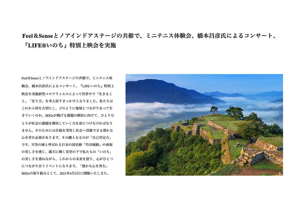 竹田城 レポート.002.jpeg