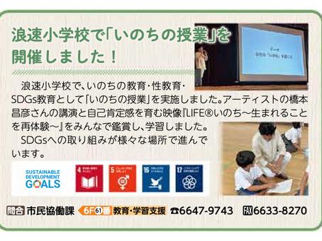 大阪市浪速区「広報なにわ」にSDGs教育として掲載