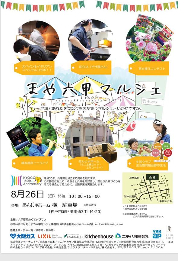 8月26日 LIFEいのち平面版&コンサート in KOBE