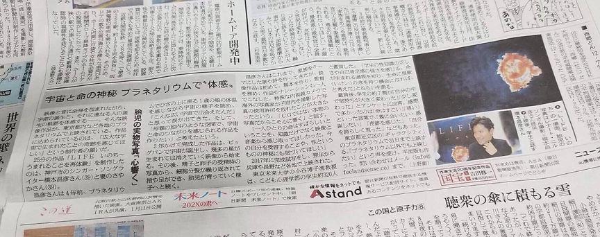 朝日新聞2018年12月17日掲載_edited.jpg