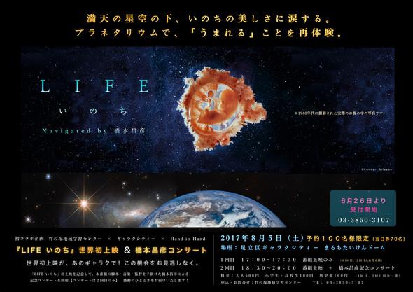 「LIFE」世界初上映 & 橋本昌彦コンサート