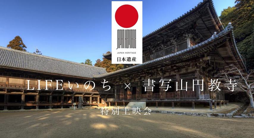 LIFEいのち×書写山円教寺