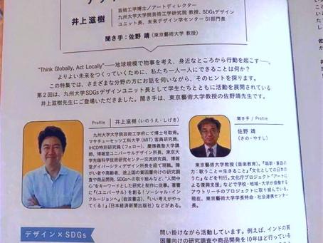 九州大学SDGsデザインユニット長 井上滋樹教授 ×    東京藝術大学教授 佐野靖教授との対談
