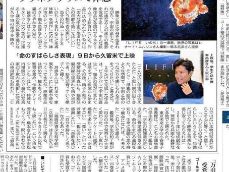 朝日新聞 福岡版 掲載されました!