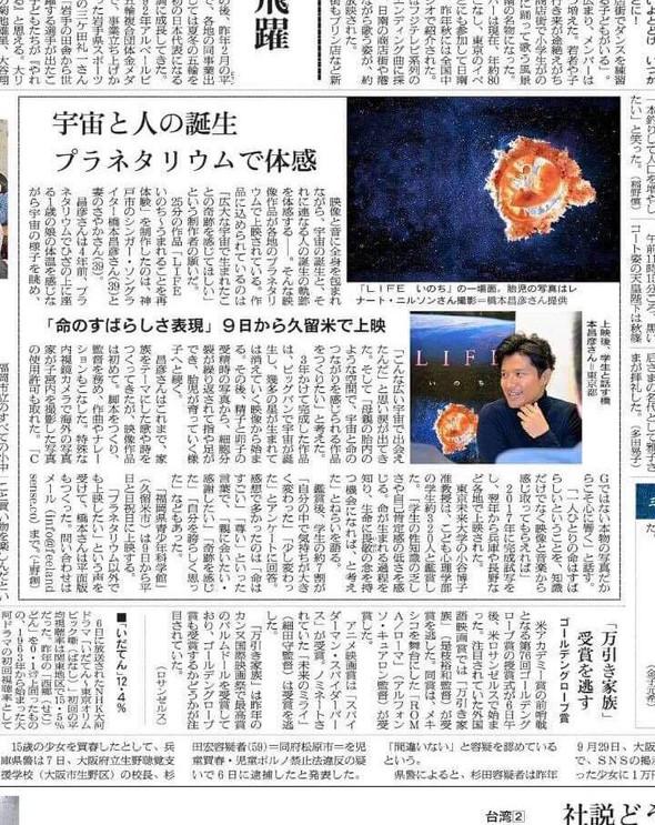 朝日新聞 福岡版