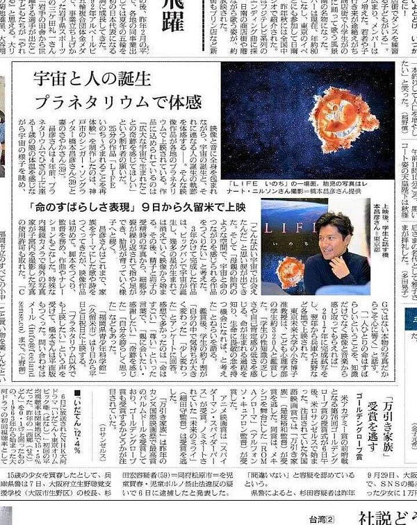 朝日新聞2019年1月7日福岡版.jpg