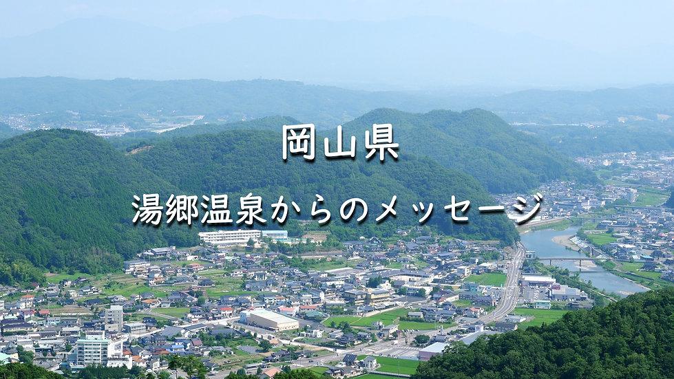 岡山県湯郷温泉からのメッセージ_1.1.1.jpg