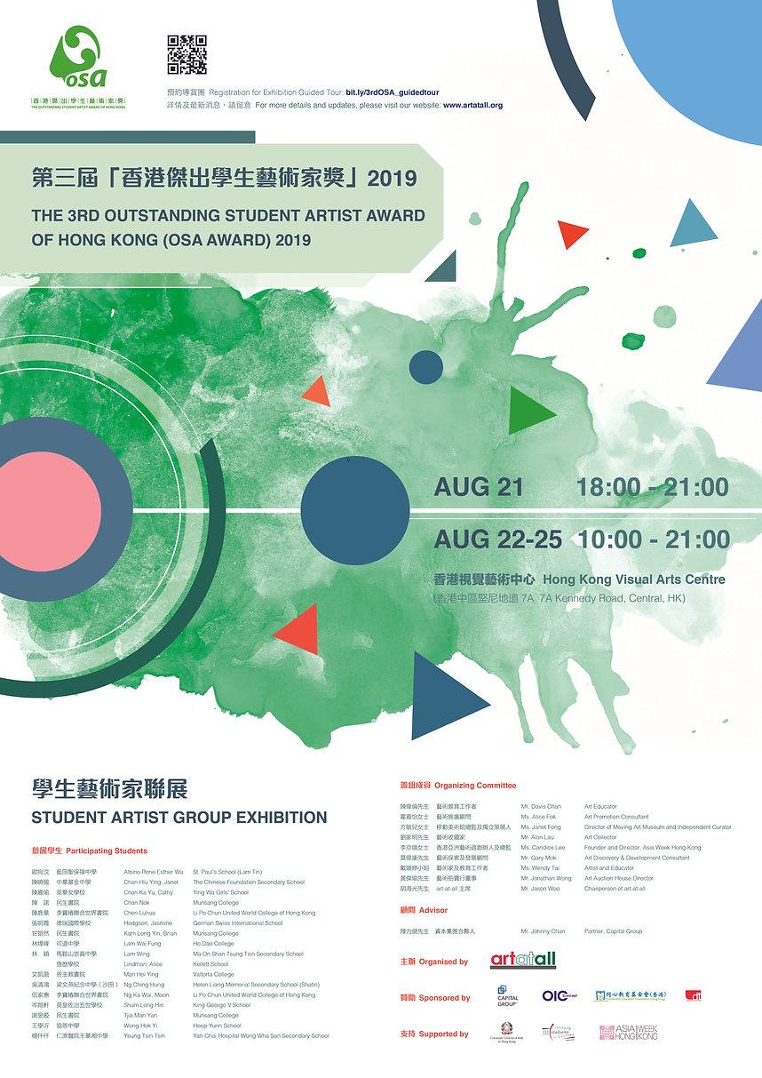 3rd OSA Poster 2_Version 03.jpg
