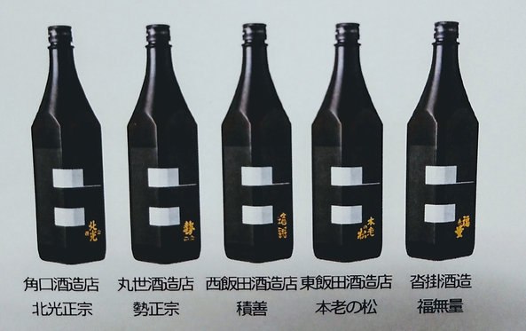 全5蔵セット 五九醸酒 純米吟醸
