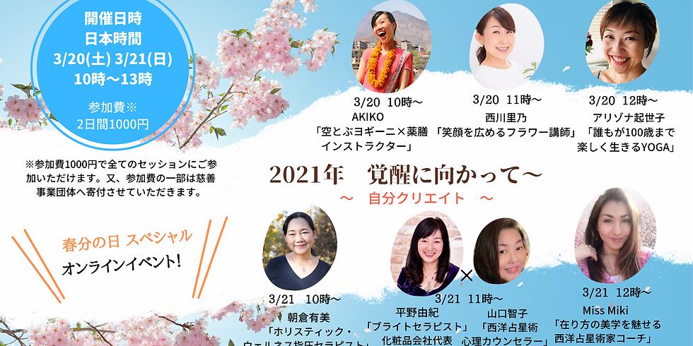 """2021年""""覚醒""""ライブサミット"""