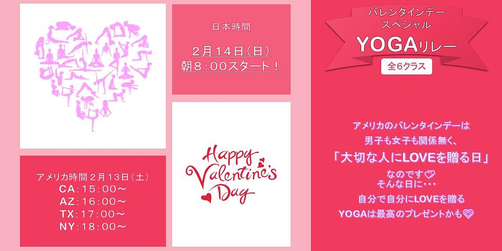 バレンタインデースペシャル・YOGAリレー