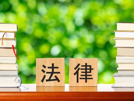 探偵にも法律がある💡〜札幌の探偵・エイル探偵事務所〜