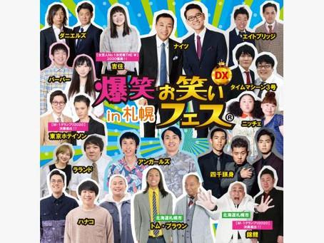 爆笑‼︎お笑いフェスin札幌🤣〜札幌の探偵・エイル探偵事務所〜