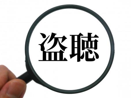 札幌の盗聴器調査任せて下さい