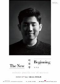 피아니스트 이진상 독주회 The New Beginning.jpg