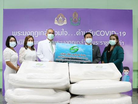 บริจาค ชุดที่นอนและหมอนยางพารา ณ มูลนิธิโรงพยาบาลพระมงกุฎเกล้า