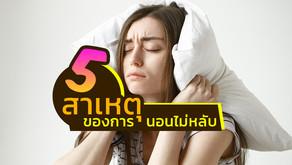 5 สาเหตุของการนอนไม่หลับ