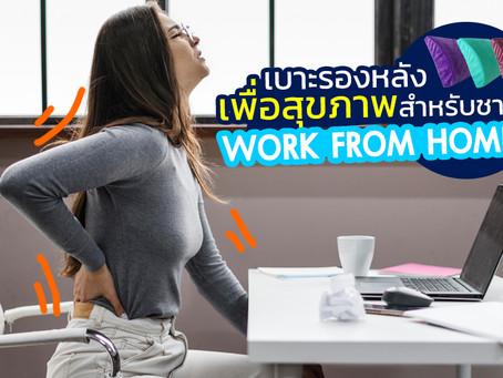 เบาะรองหลัง เพื่อ สุขภาพสำหรับชาว WORK FROM HOME