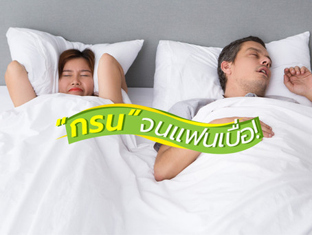 ลดอาการนอนกรน!